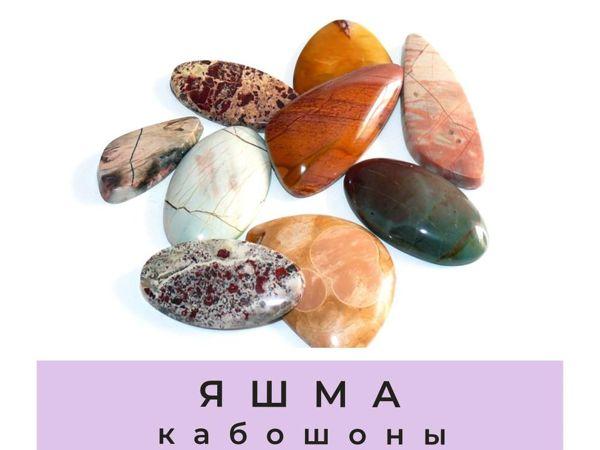 Новое Поступление Кабошонов из Натуральной Яшмы   Ярмарка Мастеров - ручная работа, handmade