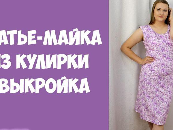 Шьем милое домашнее платье-майку из трикотажа кулирки | Ярмарка Мастеров - ручная работа, handmade