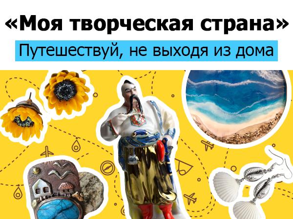 «Моя творческая страна»: путешествуй, не выходя из дома | Ярмарка Мастеров - ручная работа, handmade
