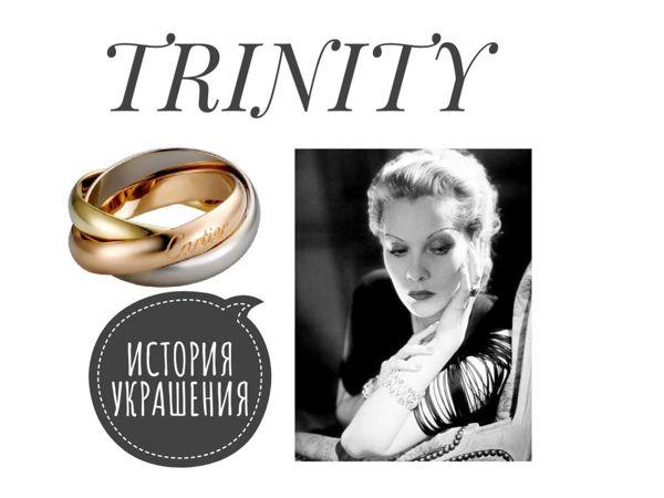 История одного украшения. Кольцо Trinity