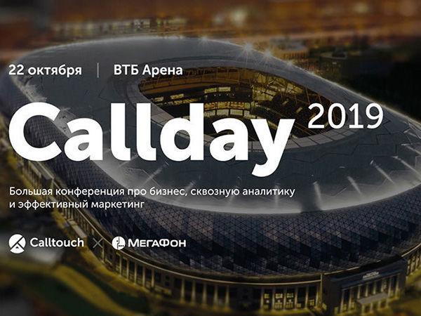 Calltouch и МегаФон проведут крупнейшую конференцию про бизнес, маркетинг и сквозную аналитику – Callday 2019 | Ярмарка Мастеров - ручная работа, handmade