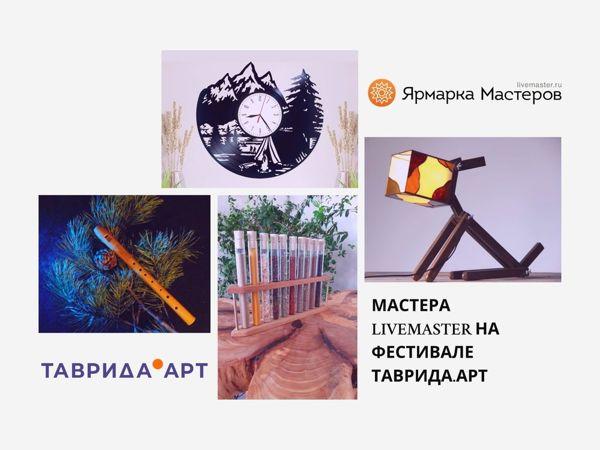 Встречайте мастеров Livemaster на маркете фестиваля Таврида.Арт! | Ярмарка Мастеров - ручная работа, handmade