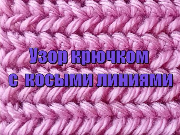 Вяжем интересный и красивый узор крючком с косыми линиями   Ярмарка Мастеров - ручная работа, handmade