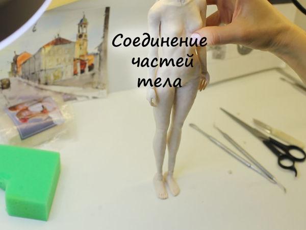 Формируем шарниры у куклы. Часть 1. Соединение частей тела   Ярмарка Мастеров - ручная работа, handmade