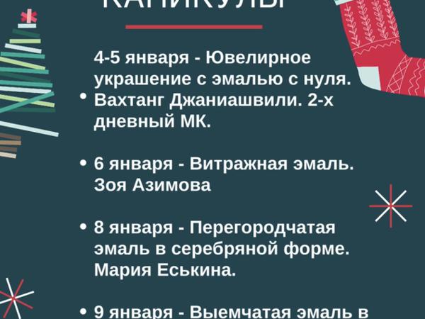 Расписание новогодних мастер-классов | Ярмарка Мастеров - ручная работа, handmade