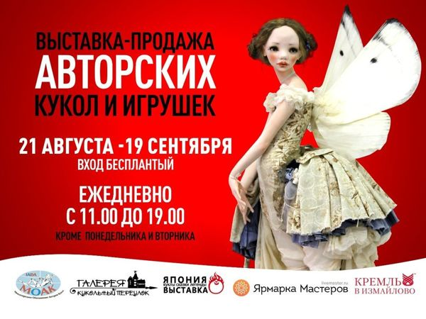 «Праздник кукол. Кремль в Измайлово» | Ярмарка Мастеров - ручная работа, handmade