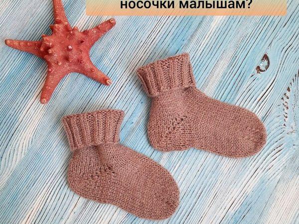 Из какой пряжи должны быть детские носочки? | Ярмарка Мастеров - ручная работа, handmade