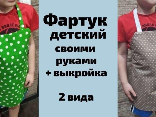 Делаем фартук для детей своими руками | Ярмарка Мастеров - ручная работа, handmade