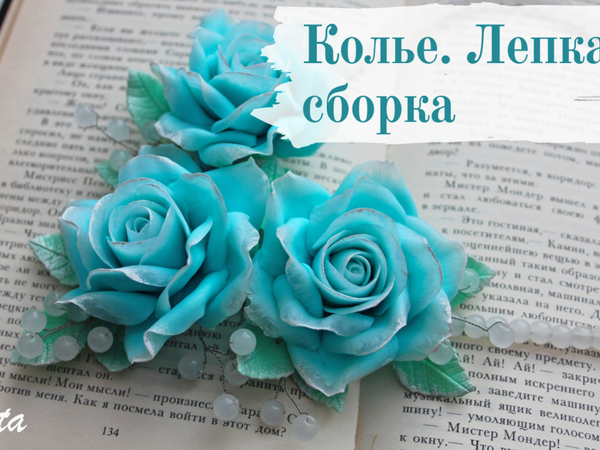 Лепим колье с розами из полимерной глины   Ярмарка Мастеров - ручная работа, handmade