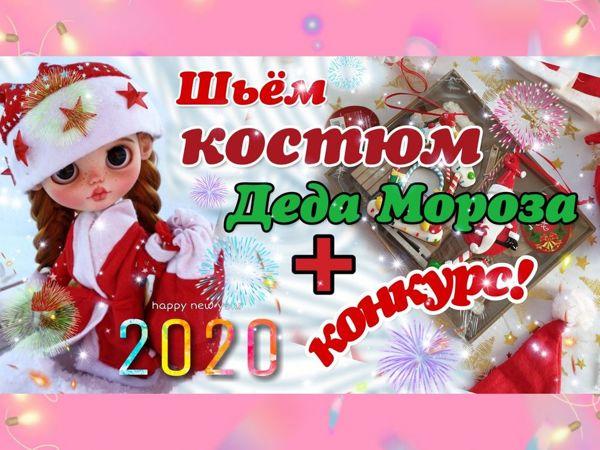 Шьем костюм Деда Мороза из новогодних шапочек | Ярмарка Мастеров - ручная работа, handmade
