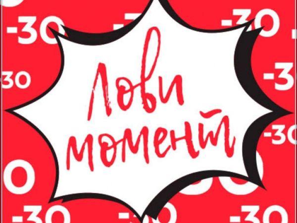 Скидки до -30%!!! 9-13 сентября!!! | Ярмарка Мастеров - ручная работа, handmade