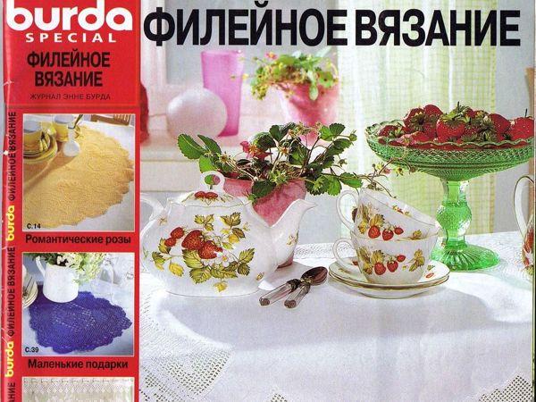 Burda Special  «Филейное вязание» , Е903. №1/2001 г. Фото работ   Ярмарка Мастеров - ручная работа, handmade