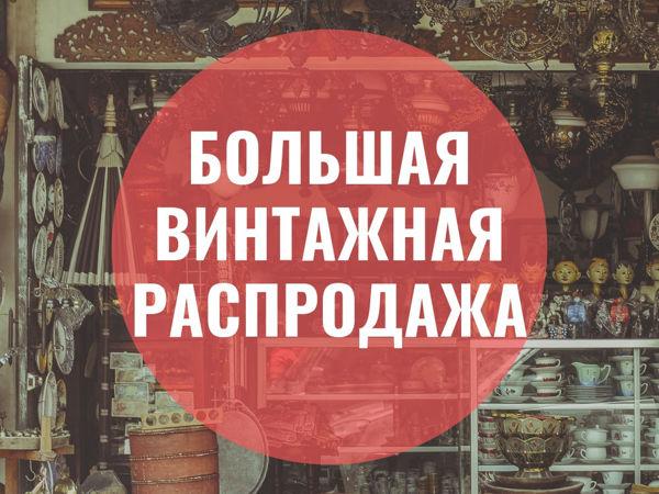 Распродажа, скидки до 50% | Ярмарка Мастеров - ручная работа, handmade