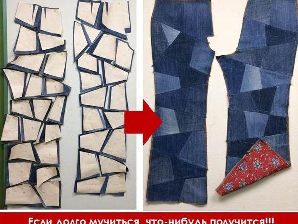 Как сшить джинсы в стиле пэчворк   Ярмарка Мастеров - ручная работа, handmade