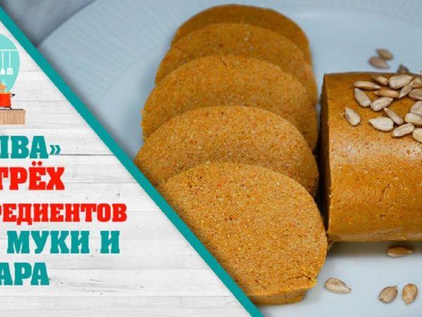 Простой и полезный десерт к чаю  «Халва»  из 3-х ингредиентов | Ярмарка Мастеров - ручная работа, handmade