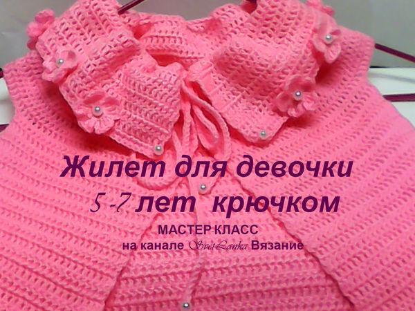 Вяжем крючком жилет с красивым воротничком для девочки | Ярмарка Мастеров - ручная работа, handmade