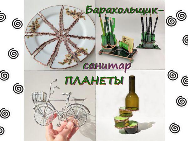 День Барахольщика   Ярмарка Мастеров - ручная работа, handmade