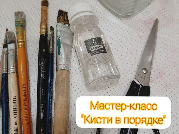 Как легко отмыть кисти от краски? | Ярмарка Мастеров - ручная работа, handmade