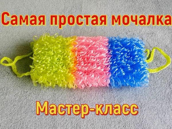 Как связать мочалку крючком? Основные элементы вязания   Ярмарка Мастеров - ручная работа, handmade