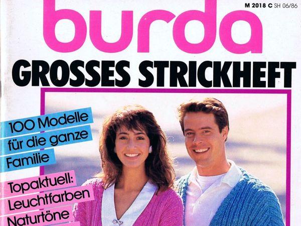Burda  «Вязание» , Весна-Лето 1986 г. Фото моделей | Ярмарка Мастеров - ручная работа, handmade