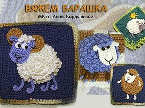Вяжем барашков и овечек | Ярмарка Мастеров - ручная работа, handmade