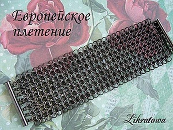 Кольчужное плетение: европейское полотно | Ярмарка Мастеров - ручная работа, handmade
