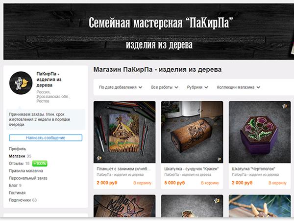 Разбор вашего магазина от Радушной Редакции Ярмарки Мастеров: ПаКирПа — изделия из дерева. Как избежать разночтения правил | Ярмарка Мастеров - ручная работа, handmade