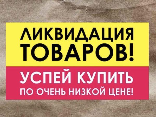 Ликвидация товара по 900 рублей. Успеваем количество ограничено! | Ярмарка Мастеров - ручная работа, handmade