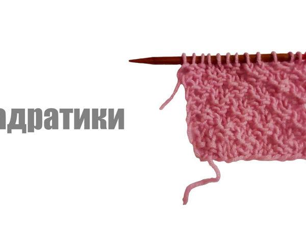 Квадратики спицами.Узор квадратики для новичков | Ярмарка Мастеров - ручная работа, handmade