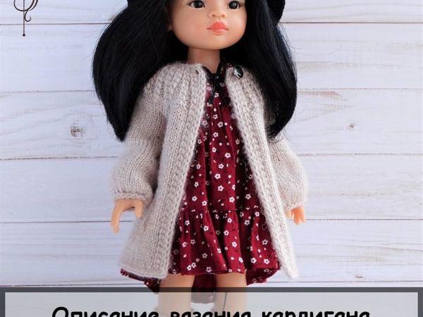 Вяжем кардиган «Амели» для куклы Паола Рейна   Ярмарка Мастеров - ручная работа, handmade