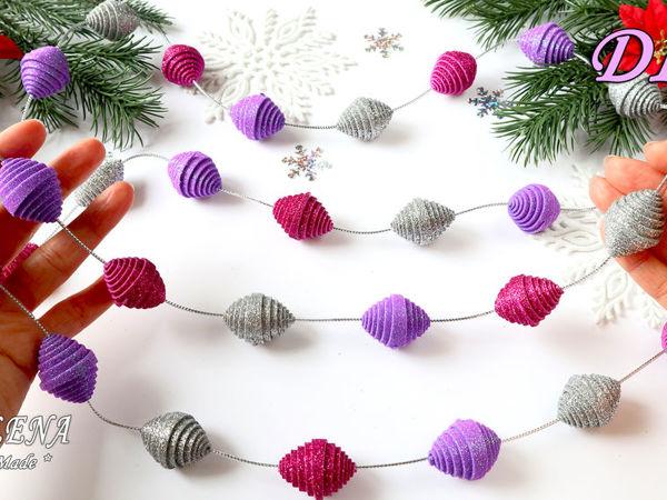 Создаём гирлянду из фоамирана. Новогодний декор для ёлки и помещений | Ярмарка Мастеров - ручная работа, handmade