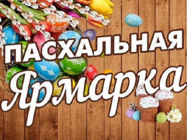 Большая Ярмарка-Аукцион! Добро Пожаловать гости дорогие! | Ярмарка Мастеров - ручная работа, handmade
