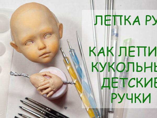 Как лепить детские кукольные ручки из запекаемого пластика | Ярмарка Мастеров - ручная работа, handmade