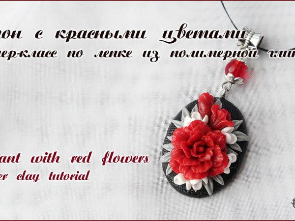 Видео мастер-класс: Кулон с красными цветами из полимерной глины   Ярмарка Мастеров - ручная работа, handmade