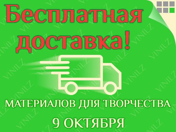 Бесплатная доставка материалов для творчества - 09.10.17!   Ярмарка Мастеров - ручная работа, handmade