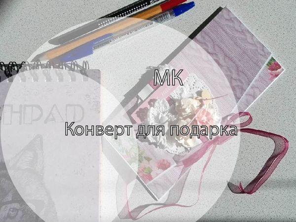 Как сделать конверт для подарка   Ярмарка Мастеров - ручная работа, handmade