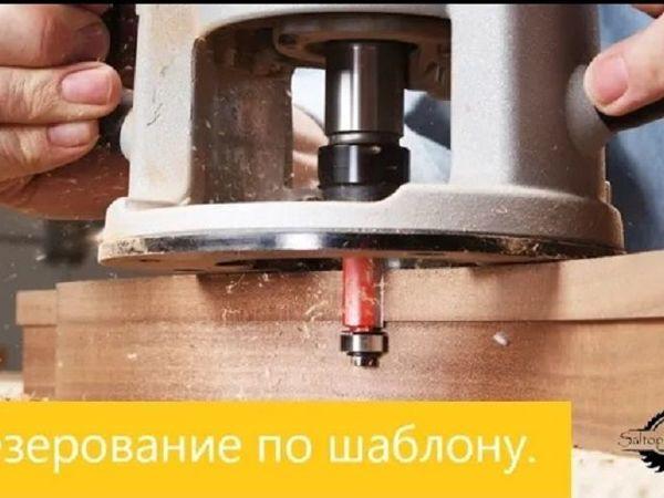 Процесс изготовления стула, фрезерование по шаблону | Ярмарка Мастеров - ручная работа, handmade