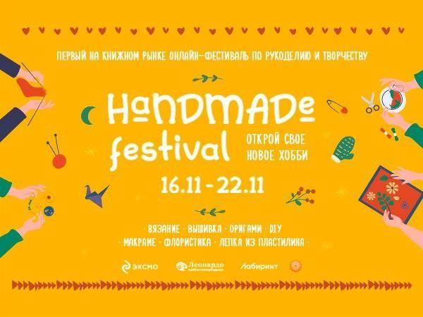Первый онлайн-фестиваль по рукоделию и творчеству | Ярмарка Мастеров - ручная работа, handmade