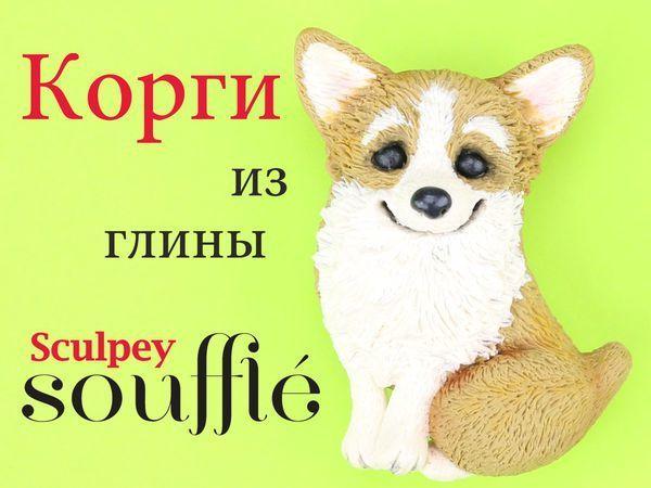 Видеоурок: лепим собачку «Корги» из полимерной глины | Ярмарка Мастеров - ручная работа, handmade