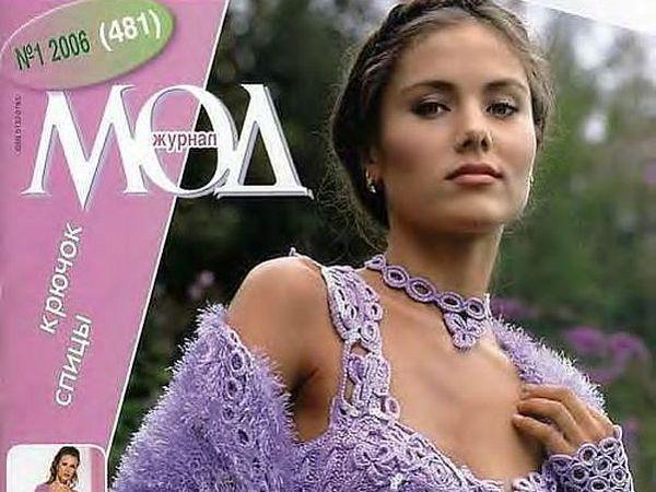 Журнал Мод № 481. Вязание. Фото моделей   Ярмарка Мастеров - ручная работа, handmade