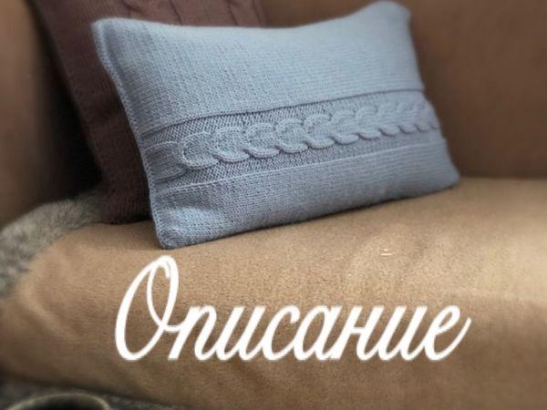 Вяжем наволочку спицами для подушки 30 на 50 см | Ярмарка Мастеров - ручная работа, handmade