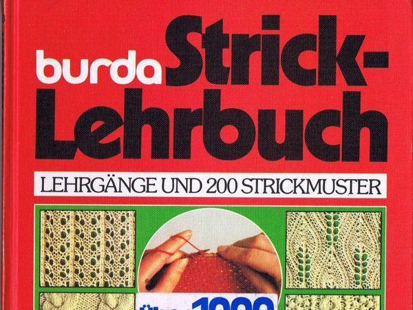 Burda  «Учебник по вязанию» , 1983 г. Фото работ | Ярмарка Мастеров - ручная работа, handmade