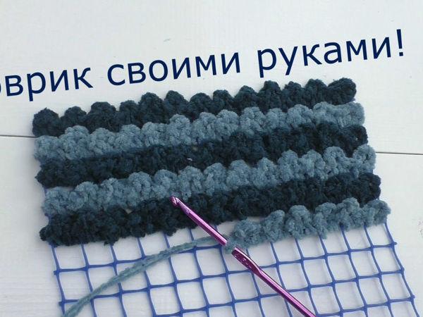 Вяжем коврик своими руками | Ярмарка Мастеров - ручная работа, handmade