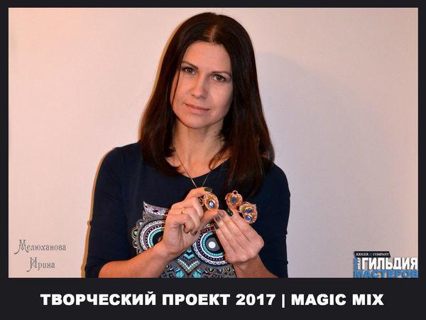 Творческий проект wire wrap 2017 - MAGIC MIX - Часть 1. | Ярмарка Мастеров - ручная работа, handmade