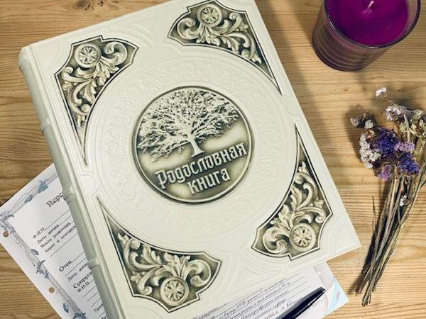 Обзор особенной родословной книги «Престиж»   Ярмарка Мастеров - ручная работа, handmade