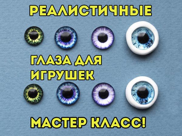 Делаем реалистичные глаза для игрушек своими руками | Ярмарка Мастеров - ручная работа, handmade