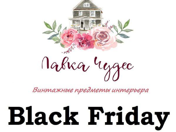 Черная пятница длинной в неделю!!! | Ярмарка Мастеров - ручная работа, handmade