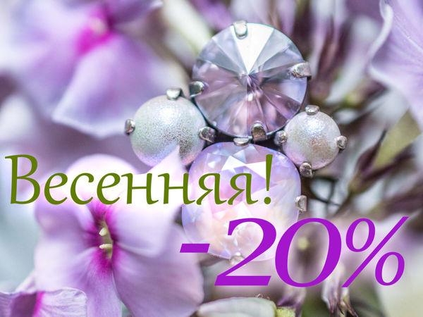Весенние скидки -20% с 1 по 15 марта на все готовые работы! | Ярмарка Мастеров - ручная работа, handmade