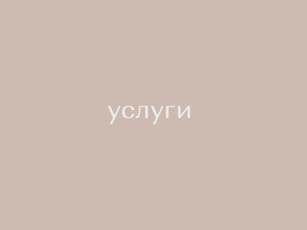 Услуги   Ярмарка Мастеров - ручная работа, handmade