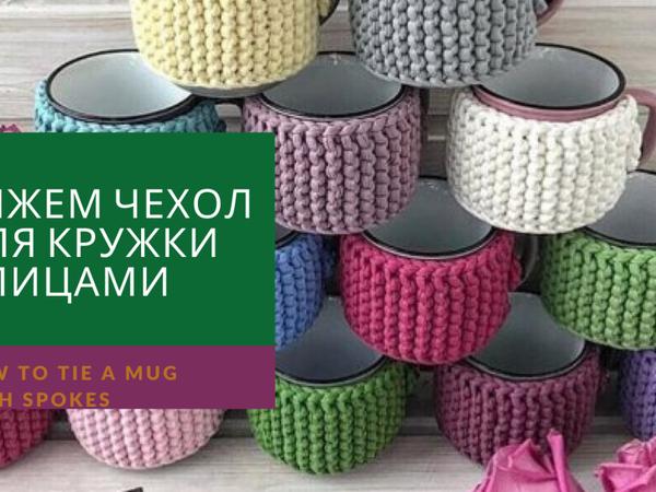 Вяжем чехол для кружки | Ярмарка Мастеров - ручная работа, handmade